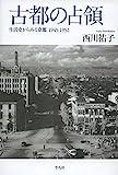 「古都の占領: 生活史からみる京都 1945‐1952」販売ページヘ
