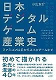 日本デジタルゲーム産業史: ファミコン以前からスマホゲームまで