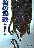 狼の怨歌 (角川文庫 緑 383-53 ウルフガイシリーズ)