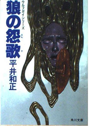 狼の怨歌 (角川文庫 緑 383-53 ウルフガイシリーズ)の詳細を見る