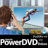 PowerDVD 13 Deluxe(旧版)|アップグレード版 |ダウンロード版