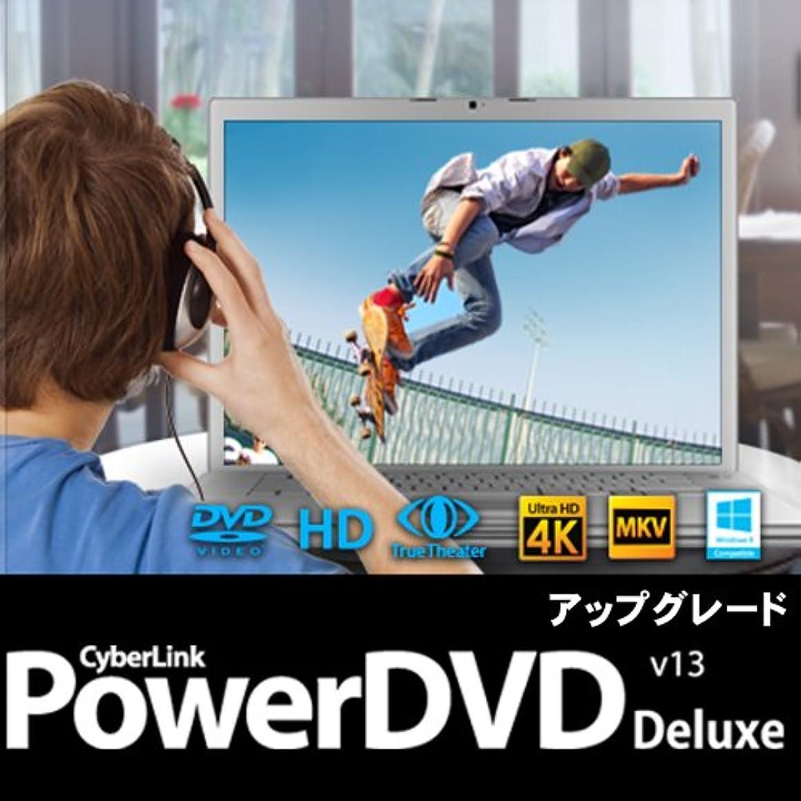 動員する聴覚障害者運動するPowerDVD 13 Deluxe(旧版)|アップグレード版 |ダウンロード版