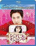 シンデレラはオンライン中! BD-BOX<コンプリート・シンプル...[Blu-ray/ブルーレイ]
