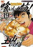 喰いしん坊! 19 (ニチブンコミックス)