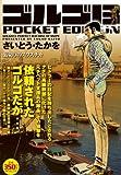 ゴルゴ13 POCKET EDITION 裏切りのスワスチカ (SPコミックス)
