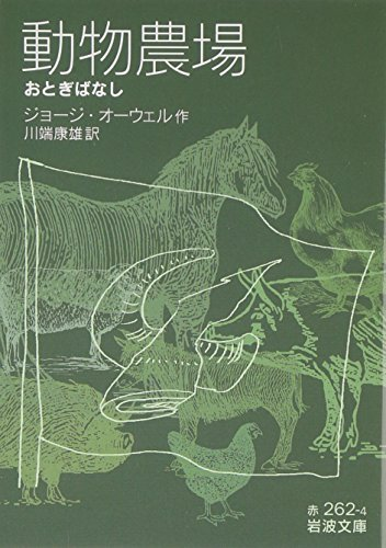 動物農場―おとぎばなし (岩波文庫)