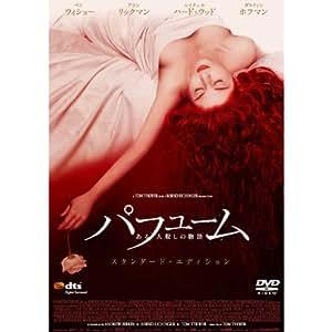 パフューム スタンダード・エディション [DVD]