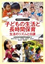 子どもの生活と長時間保育 生活のリズムと日課 (保育問題研究シリーズ)