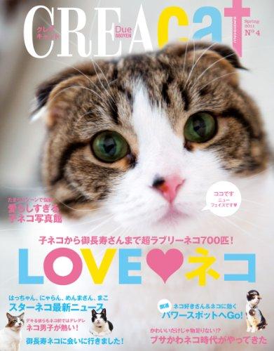 CREA Due cat no 4 LOVE・ネコの詳細を見る
