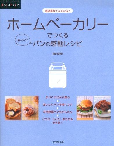 ホームベーカリーでつくる パンの感動レシピ (RAKU RAKU暮らしのアイデア)の詳細を見る