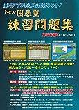 NEW 囲碁塾 練習問題集 有段者編II