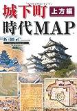 城下町時代MAP 上方編 画像
