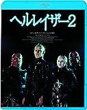ヘルレイザー2[Blu-ray/ブルーレイ]