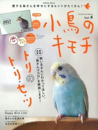小鳥のキモチ Vol.4 (Gakken Mook)