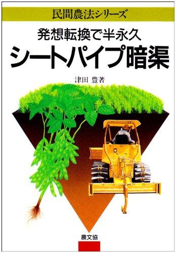 シートパイプ暗渠―発想転換で半永久 (民間農法シリーズ)