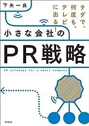 小さな会社のPR戦略