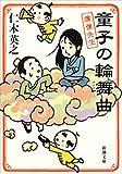 童子の輪舞曲―僕僕先生―(新潮文庫)