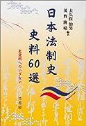 日本法制史史料60選―史資料へのいざない