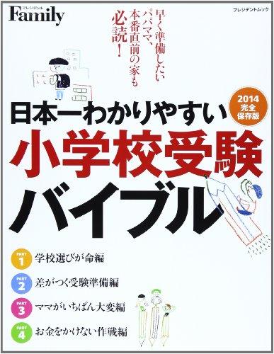 日本一わかりやすい小学校受験バイブル 2014完全保存版 (プレジデントムック プレジデントFamily)