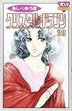 クリスタル☆ドラゴン (23) (Bonita comics)