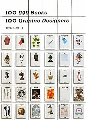 100 ggg Books 100 Graphic Designers (ggg Books別冊)の詳細を見る