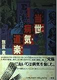 史料が語る長野の歴史60話