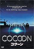 コクーン [DVD] 画像