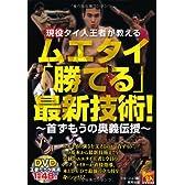 現役タイ人王者が教える ムエタイ「勝てる」最新技術! ~首ずもうの奥義伝授~(DVD付) (BUDO-RA BOOKS)