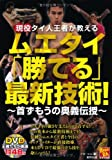 現役タイ人王者が教える ムエタイ「勝てる」最新技術! ?首ずもうの奥義伝授?(DVD付) (BUDO-RA BOOKS)