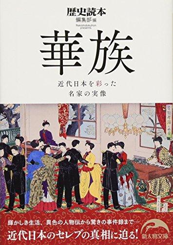 華族 近代日本を彩った名家の実像 (新人物文庫)の詳細を見る