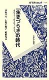 「生きづらさ」の時代―香山リカ×上野千鶴子+専大生 (SI Libretto)