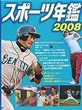 スポーツ年鑑〈2008〉