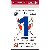 新日本カレンダー 2022年 カレンダー 日めくり 小型 2号 NK8822 2号(9.7×6.1cm)