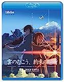 劇場アニメーション「雲のむこう、約束の場所」 Blu-ray Disc[Blu-ray/ブルーレイ]