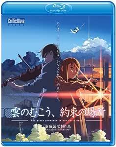 劇場アニメーション「雲のむこう、約束の場所」 [Blu-ray]