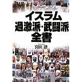 イスラム過激派・武闘派全書