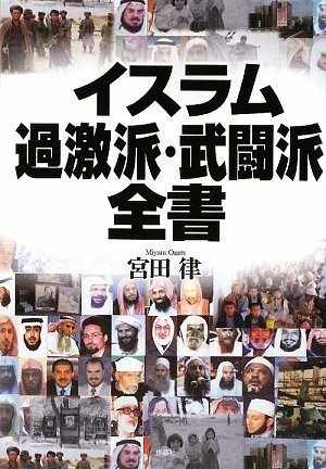 イスラム過激派・武闘派全書の詳細を見る