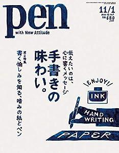 Pen(ペン) 2018年11/1号[伝えたいのは、心に響くメッセージ 手書きの味わい。