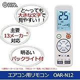 とっても大きな文字で見やすいオーム電機 OHM エアコン用リモコン(主要13メーカー対応) OAR-N12