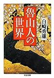 魯山人の世界 (ちくま文庫)