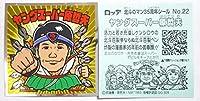 ビックリマン 北斗のマンチョコ 35thアニバーサリー ヤングスーパー原哲夫 No.22 ビックリマンシリーズ