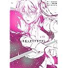 君死ニタマフ事ナカレ 4巻 (デジタル版ビッグガンガンコミックス)