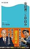 安倍晋三と岸信介 (角川SSC新書)