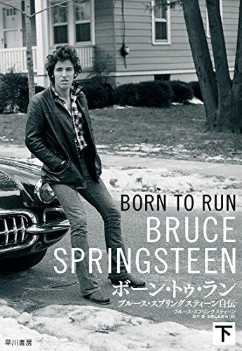 ボーン・トゥ・ラン 下: ブルース・スプリングスティーン自伝