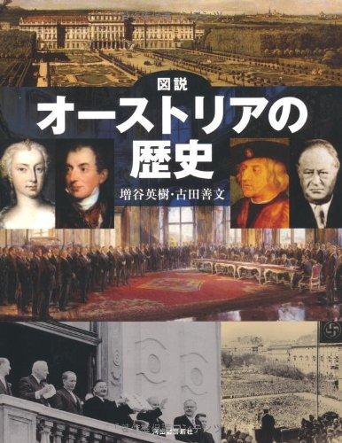 図説 オーストリアの歴史 (ふくろうの本/世界の歴史)