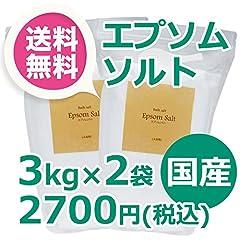 【お得な2袋セット】国産 エプソムソルト 3kgパック×2袋 計量スプーン入り