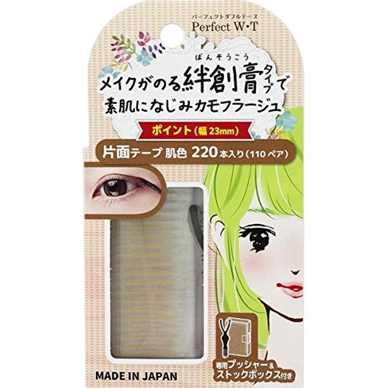 もろい雰囲気広告BN パーフェクトダブルテープ PWB-05 片面肌色ポイント (220本入り)