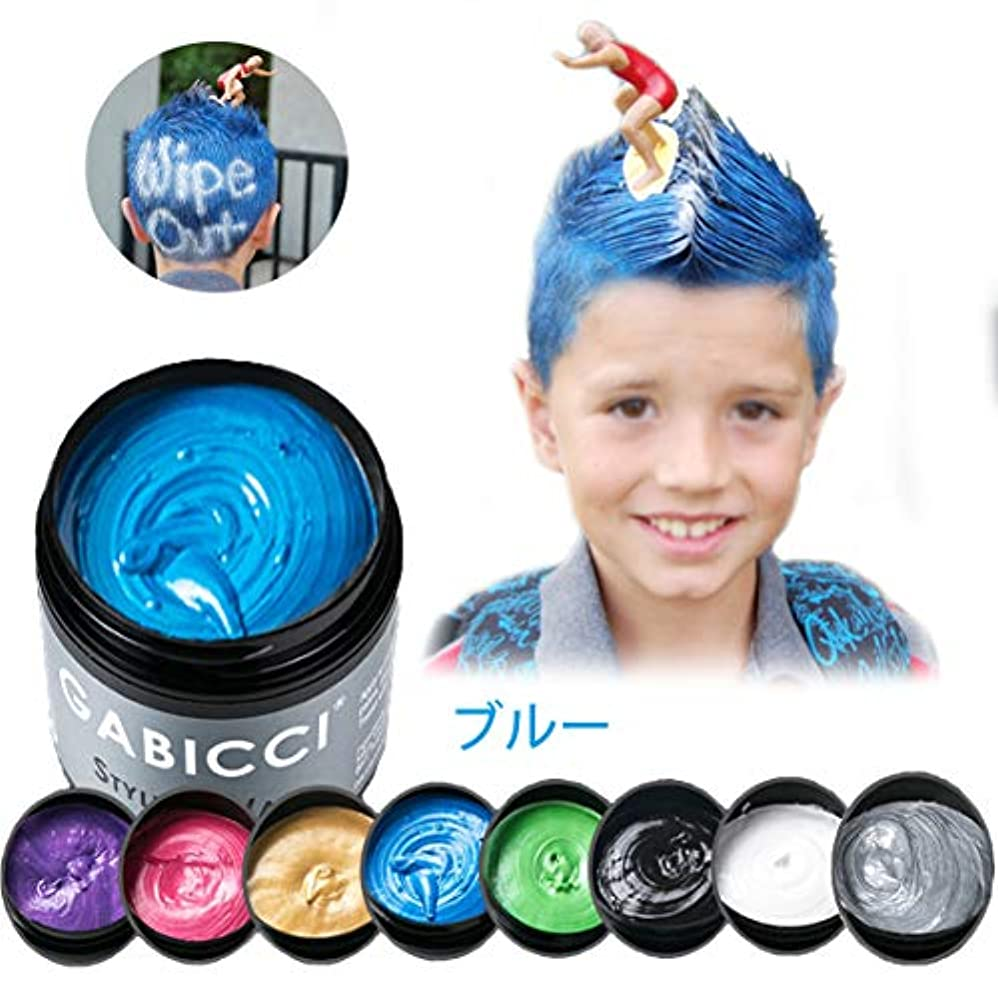 に渡って水素著作権カラー ワックス 髪染め ヘアカラーワックス ダイヘア ワンタイムヘアワックスユニセックス8色diyヘアカラーヘアパーティーロールプレイング (ブルー)