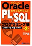 らくらくOracleとってもやさしいPL/SQLプログラミング塾[第2版]