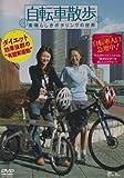 自転車散歩~素晴らしきポタリングの世界~ [DVD]